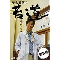 苔道 8号 苔道シリーズ