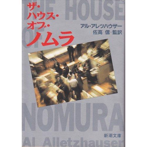 ザ・ハウス・オブ・ノムラ (新潮文庫)の詳細を見る