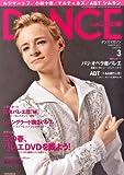 DANCE MAGAZINE (ダンスマガジン) 2011年 03月号