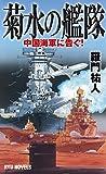 菊水の艦隊 中国海軍に告ぐ! (RYU NOVELS)