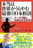 本当は世界がうらやむ最強の日本経済  ― データで読む、好都合な近未来!