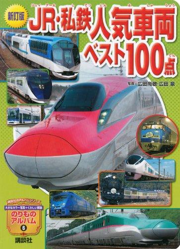 新訂版 JR・私鉄人気車両ベスト100点 (のりものアルバム(新))