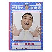 アンタッチャブル山崎 自由帳 (ザキヤマ にぱっ)