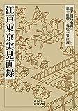 江戸東京実見画録 (岩波文庫) 画像