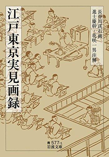 江戸東京実見画録 (岩波文庫)の詳細を見る