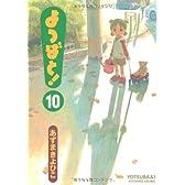 よつばと! 10 (電撃コミックス)