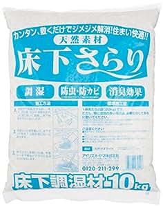 アイリスオーヤマ 床下 調湿材 床下さらり 10kg