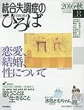 統合失調症のひろば no.8(2016・秋)―こころの科学 特集:恋愛、結婚、性について
