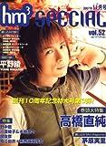 hm3 SPECIAL (エイチエムスリー スペシャル) 2007年 11月号 [雑誌] 画像