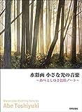 水彩画 小さな光の音楽 (〜あべとしゆき色彩ノート〜) 画像