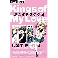 オレ様キングダム 9 DVD付特別版 (小学館プラス・アンコミックスシリーズ)
