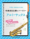 中学生・高校生のための吹奏楽自主練レパートリー アルト・サックス