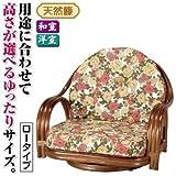 座椅子/天然籐360度回転チェア 高さが選べるゆったり 【ロータイプ】 座面高/約18cm 木製 持ち手/肘掛け付き【代引不可】 ds-1569445
