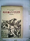 実存主義とアメリカ文学 (1967年)