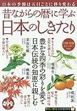 昔ながらの暦に学ぶ日本のしきたり (TJMOOK ふくろうBOOKS)