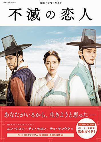 不滅の恋人 (韓国ドラマ・ガイド)