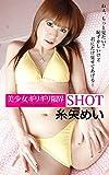 美少女ギリギリ限界SHOT 糸矢めい (フラウス)