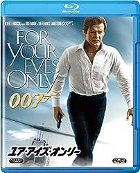 【動画】007 ユア・アイズ・オンリー