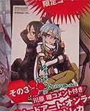電撃文庫MAGAZINE Vol.36 2014年3月号 ソードアート・オンライン クリアトレカ