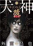 犬神・改 電子版 (8) (リイドカフェコミックス)