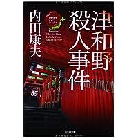 津和野殺人事件: 〈日本の旅情×傑作トリック〉セレクション (光文社文庫)