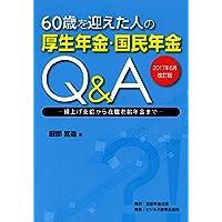 60歳を迎えた人の 厚生年金・国民年金Q&A―繰上げ支給から在職老齢年金まで―