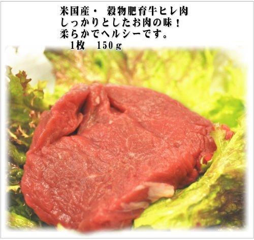 米国産 牛ヒレ(テンダーロイン)ステーキ用150g