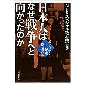 日本人はなぜ戦争へと向かったのか: メディアと民衆・指導者編 (新潮文庫)
