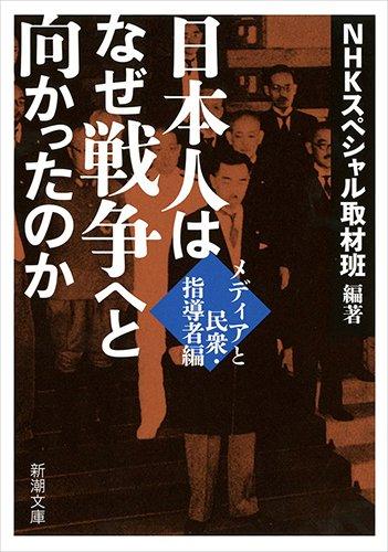 日本人はなぜ戦争へと向かったのか: メディアと民衆・指導者編 (新潮文庫)の詳細を見る