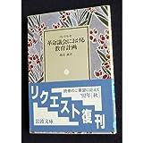 革命議会における教育計画 (岩波文庫 青 702-1)