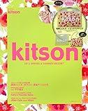KITSON kitson 2013 SPRING & SUMMER RESORT (e-MOOK 宝島社ブランドムック)