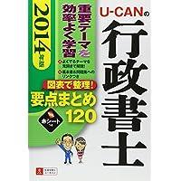 2014年版 U-CANの行政書士 図表で整理! 要点まとめ120 (ユーキャンの資格試験シリーズ)