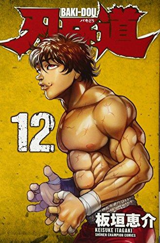 刃牙道 12 (少年チャンピオン・コミックス)の詳細を見る