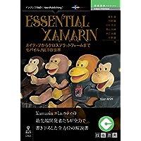 Essential Xamarin ネイティブからクロスプラットフォームまで モバイル.NETの世界 (技術書典シリーズ(NextPublishing))