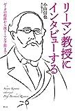 リーマン教授にインタビューする ―ゼータの起源から深リーマン予想まで―