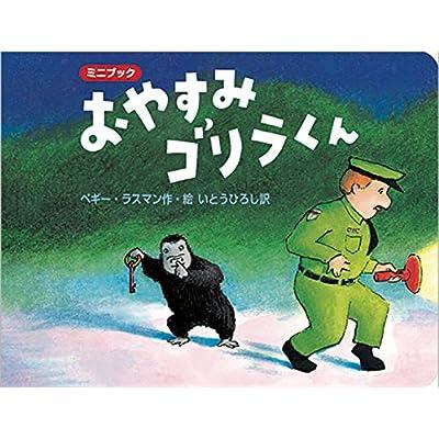 おやすみゴリラくん: ミニブック (ボードブック) (児童書)