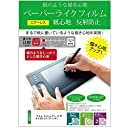 メディアカバーマーケットワコム Cintiq Pro 13 DTH-1320 13.3インチ 機種用 ペーパーライク 紙心地 反射防止 指紋防止 ペンタブレット用 液晶保護フィルム