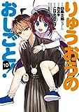 りゅうおうのおしごと! 10巻 (デジタル版ヤングガンガンコミックス)