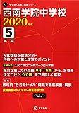 西南学院中学校 2020年度用 《過去5年分収録》 (中学別入試問題シリーズ Y2)