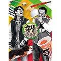 ネリさまぁ~ず Vol.5 [DVD]