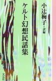 ケルト幻想民話集 (教養ワイドコレクション (054))