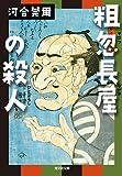 粗忽長屋の殺人 (光文社文庫 か 63-1)