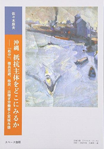 沖縄 抵抗主体をどこにみるか―「処分」、徴兵忌避、移民・出稼ぎ労働者と宮城与徳