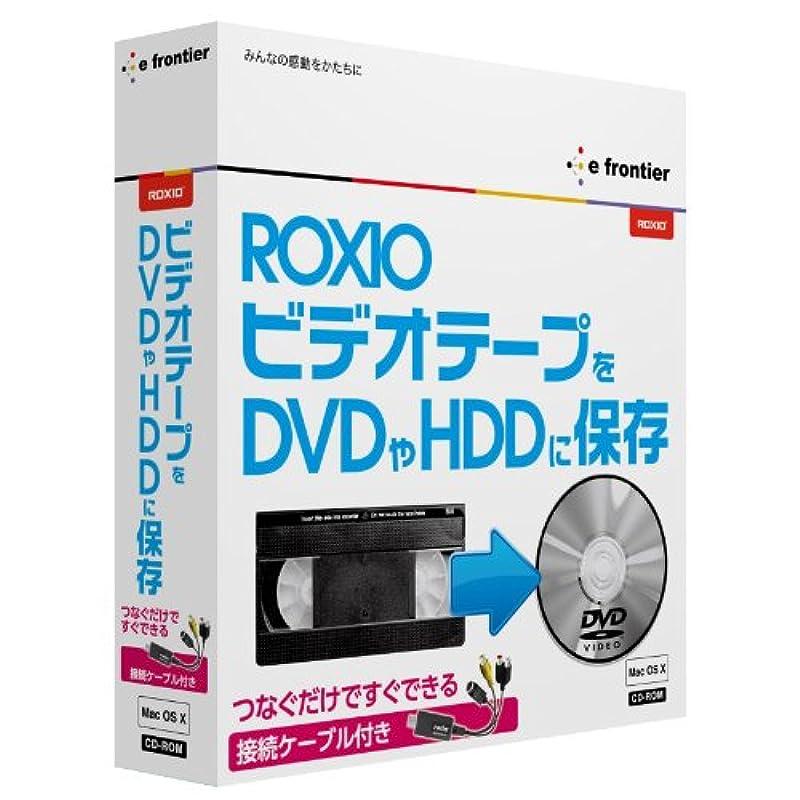 お尻仮定分岐するRoxio ビデオテープをDVDやHDDに保存 for Mac