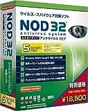 NOD32アンチウイルス V2.7 5ライセンスパック 価格改定版