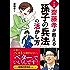 マンガ 齋藤孝が教える「孫子の兵法」の活かし方
