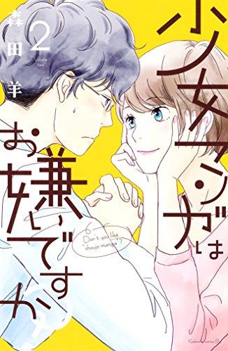 少女マンガはお嫌いですか?(2) (BE・LOVEコミックス)