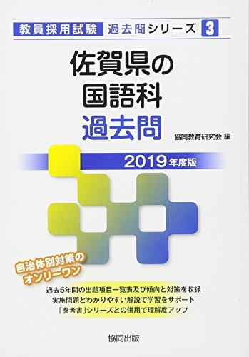 佐賀県の国語科過去問 2019年度版 (教員採用試験「過去問」シリーズ)