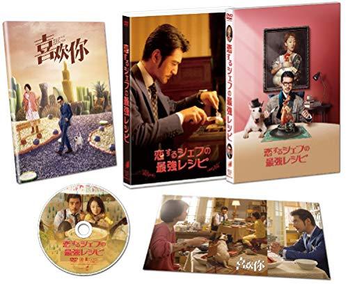 恋するシェフの最強レシピ スペシャル・コレクターズ版 [DVD]