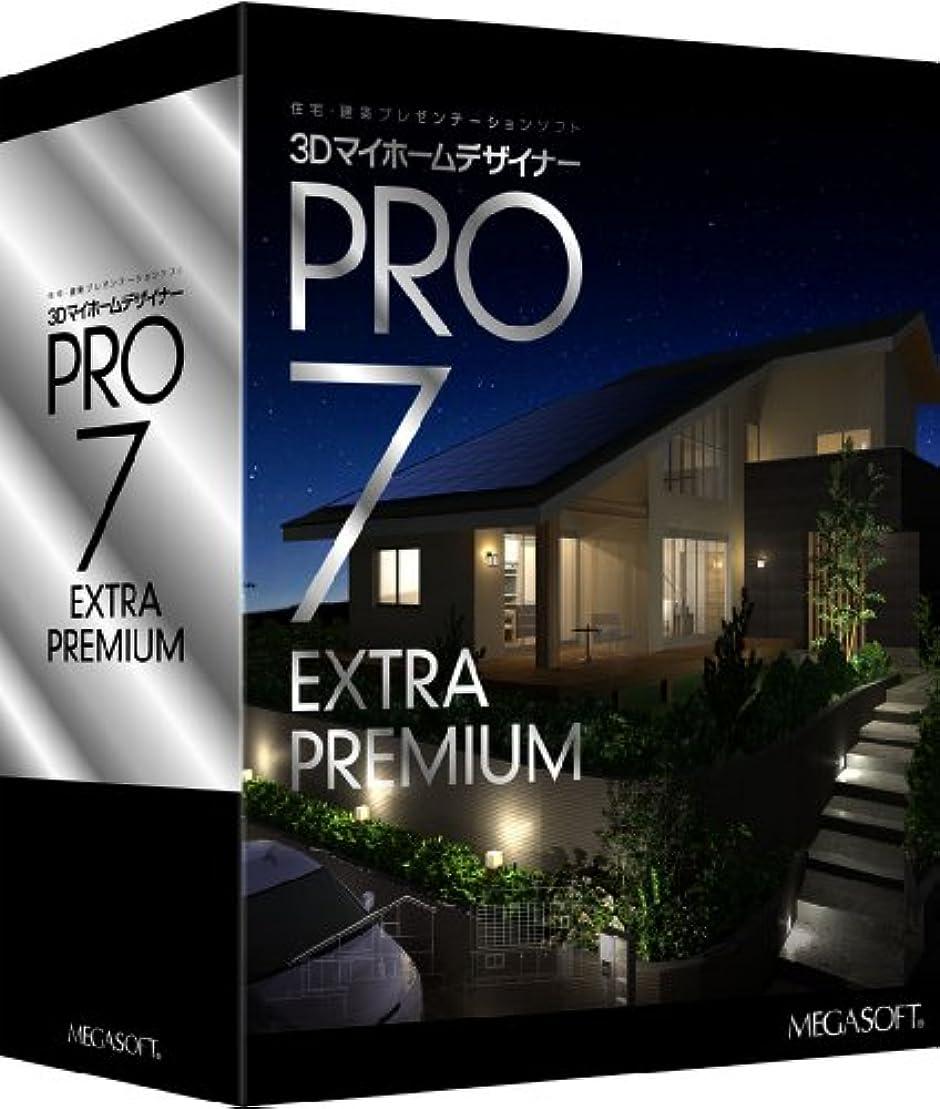 慢ロック濃度3DマイホームデザイナーPRO7 EXTRA PREMIUM